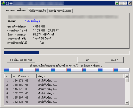 Download IDM FULL