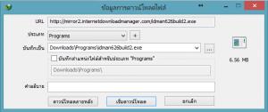 IDM 6.26 Start Download Info