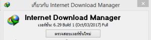 IDM 6.29 FULL